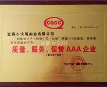 质量AAA企业