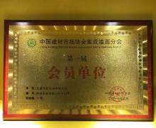 中国建材市场协会集成墙面分会会员单位