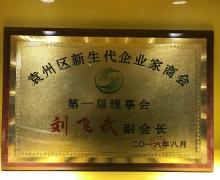 袁州区新生代企业家商会副会长