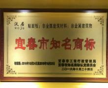 宜春市知名商标